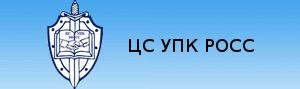 ЦС УПК РОСС